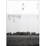 大方(新文艺No.2Summer2011)