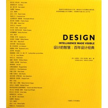 设计的智慧--百年设计经典
