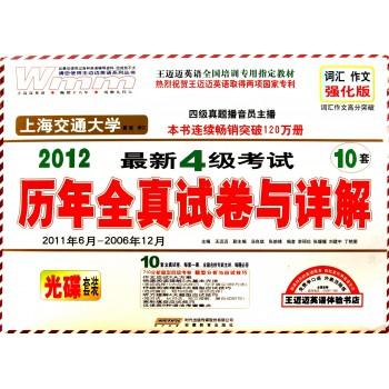 CD-R 2012*新4级考试历年全真试卷与详解<2011年6月-2006年12月>(附试卷)