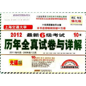 CD-R 2012*新6级考试历年全真试卷与详解<2011年6月-2006年12月>(附试卷)