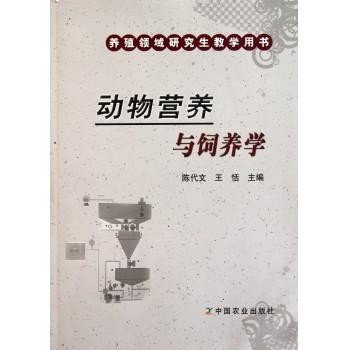 动物营养与饲养学(养殖领域研究生教学用书)