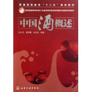 中国酒概述(教育部高等学校轻工与食品学科教学指导委员会推荐特色教材)