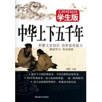 中华上下五千年(无障碍阅读学生版)