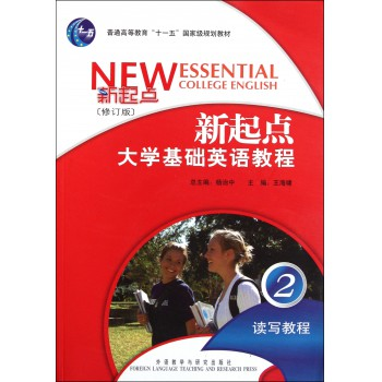 新起点大学基础英语教程(附光盘读写教程2修订版普通高等教育十一五***规划教材)