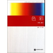 色彩(第2版中等职业教育工艺美术专业教育部规划教材)