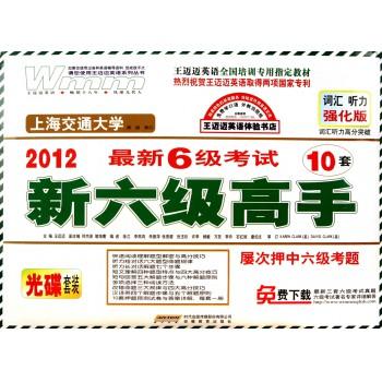 CD-R 2012*新6级考试新六级高手(附试卷)