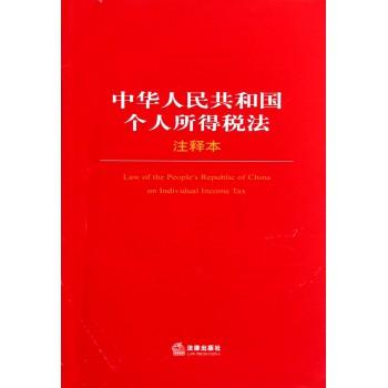 中华人民共和国个人所得税法(注释本)