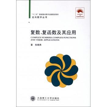 复数复函数及其应用/走向数学丛书