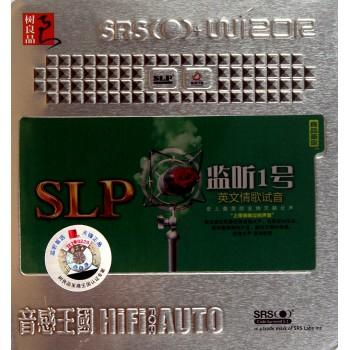 CD SLP监听1号英文情歌试音(铁盒装)