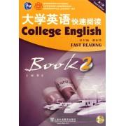 大学英语快速阅读(附光盘2第3版)