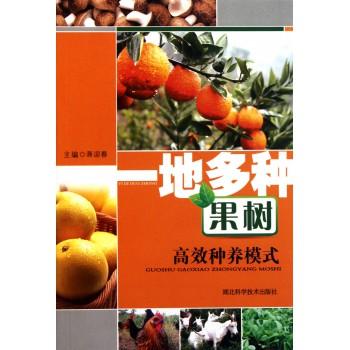 一地多种果树高效种养模式