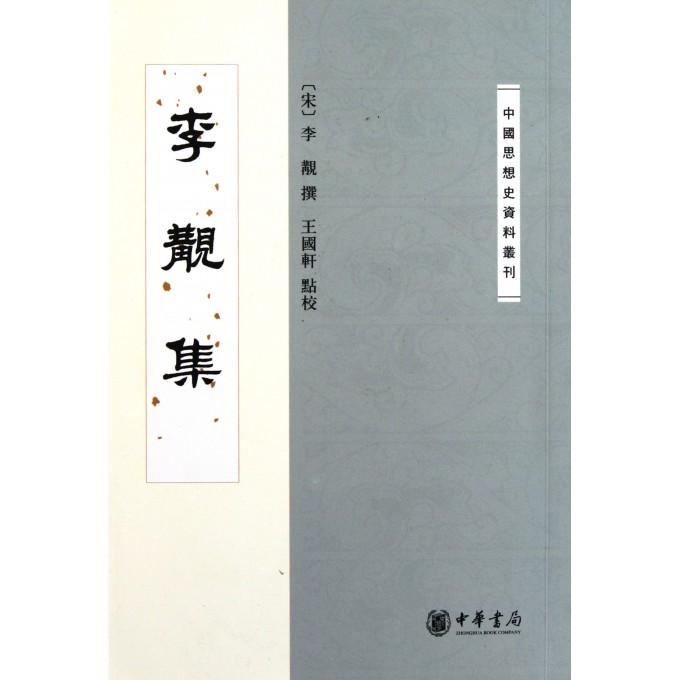 李觏集/中国思想史资料丛刊