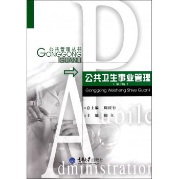 公共卫生事业管理(第2版)/公共管理丛书