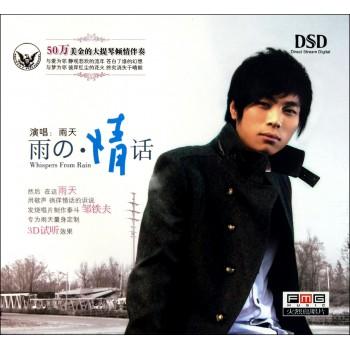 CD-DSD雨天雨の情话