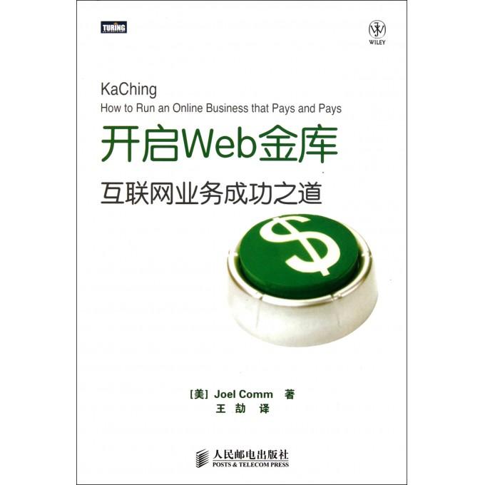 开启Web金库(互联网业务成功之道)