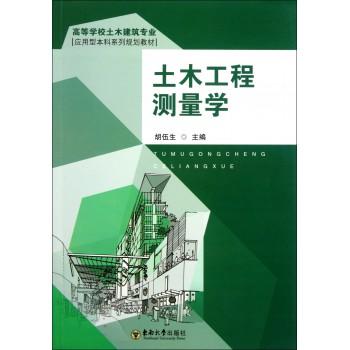 土木工程测量学(高等学校土木建筑专业应用型本科系列规划教材)