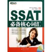 SSAT必备核心词汇(附光盘)