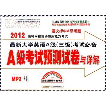 CD-R-MP3 2012 *新大学英语A级三级考试必备A级考试预测试卷与详解(附试卷)