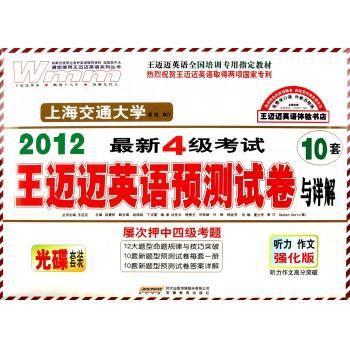 CD-R 2012*新4级考试王迈迈英语预测试卷与详解(附试卷)