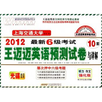CD-R 2012*新6级考试王迈迈英语预测试卷与详解(附试卷)
