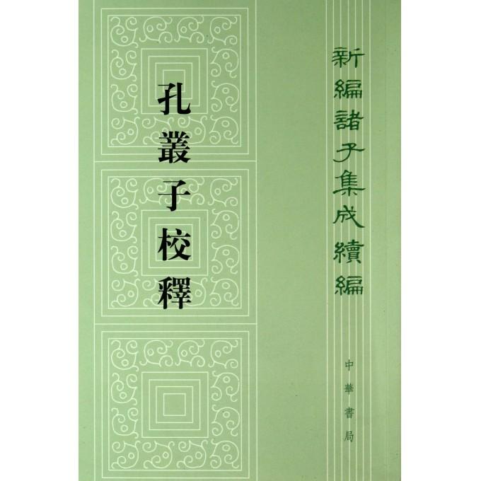 孔丛子校释/新编诸子集成续编