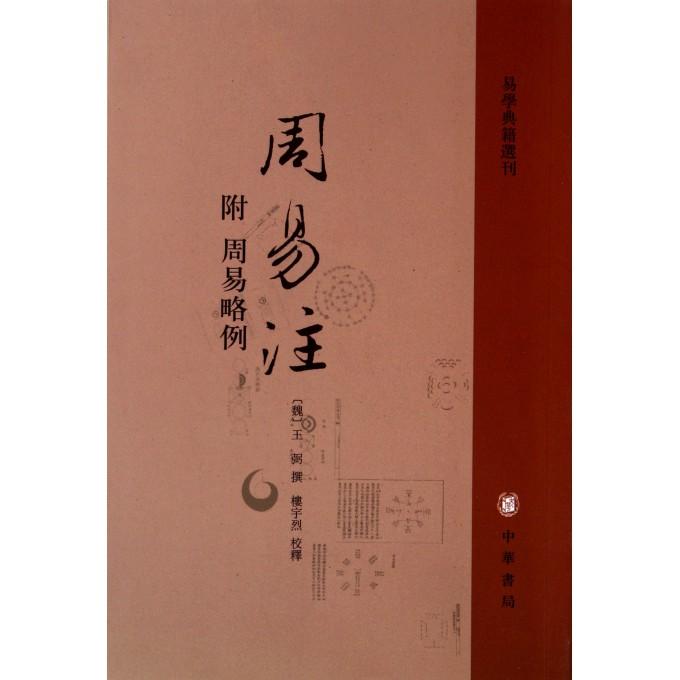 周易注(附周易略例)/易学典籍选刊