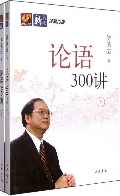 论语300讲(上下)