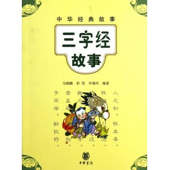三字经故事/中华经典故事