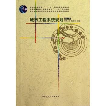 城市工程系统规划(第2版普通高等教育土建学科专业十一五规划教材)