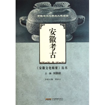安徽考古/安徽文化精要丛书