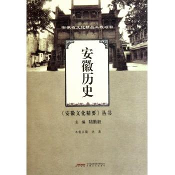 安徽历史/安徽文化精要丛书