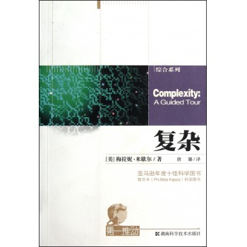 复杂/综合系列