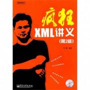 疯狂XML讲义(附光盘第2版)