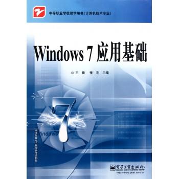 Windows7应用基础(计算机技术专业中等职业学校教学用书)