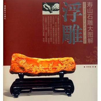 浮雕/寿山石雕大图解