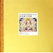 故宫唐卡图典(精)
