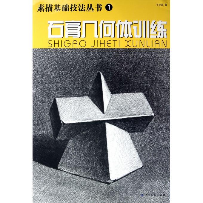 石膏几何体训练/素描基础技法丛书