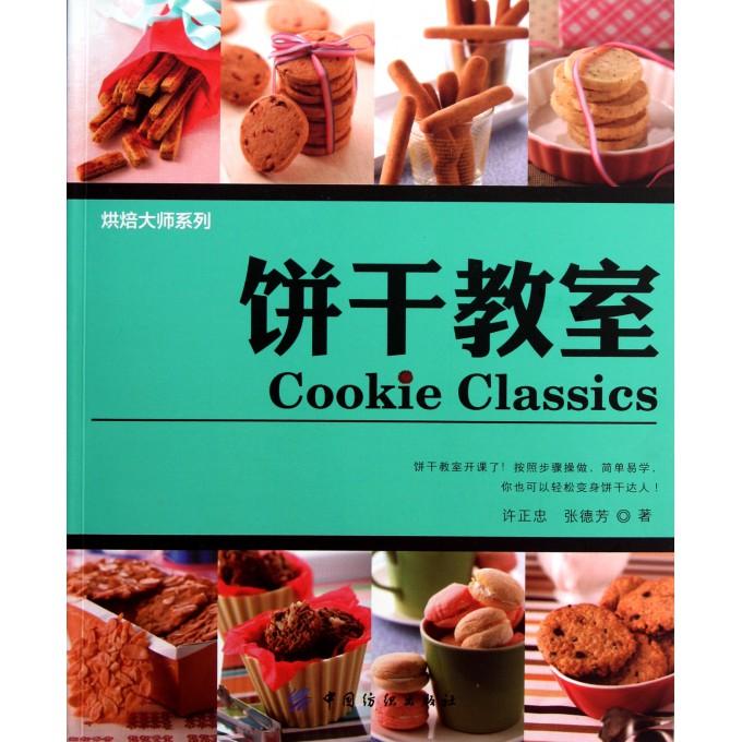 饼干教室/烘焙大师系列
