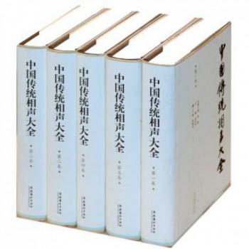 中国传统相声大全(共5册)(精)