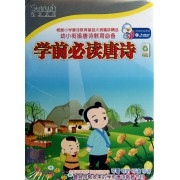 DVD学前必读唐诗(2碟附书)