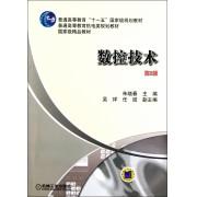 数控技术(第2版普通高等教育机电类规划教材)
