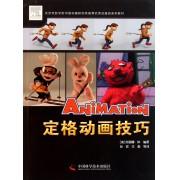 定格动画技巧(北京电影学院中国动画研究院推荐优秀动漫游系列教材)
