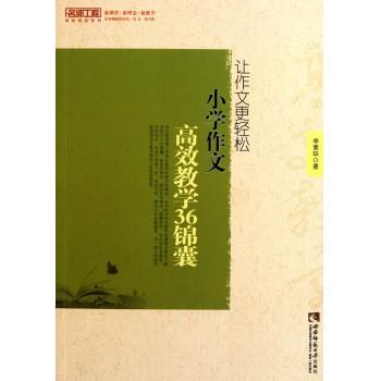 让作文*轻松(小学作文高效教学36锦囊)/名师工程高效课堂系列