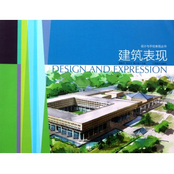 建筑表现/设计与手绘表现丛书