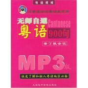 CD-R-MP3无师自通粤语900句(附书)