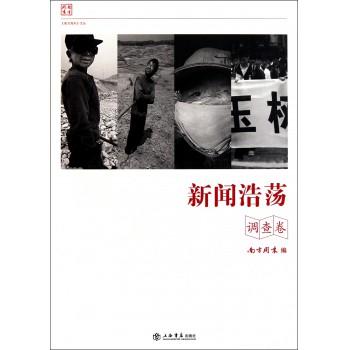 新闻浩荡(调查卷)/南方周末文丛