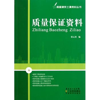 质量保证资料/房屋建筑土建资料丛书