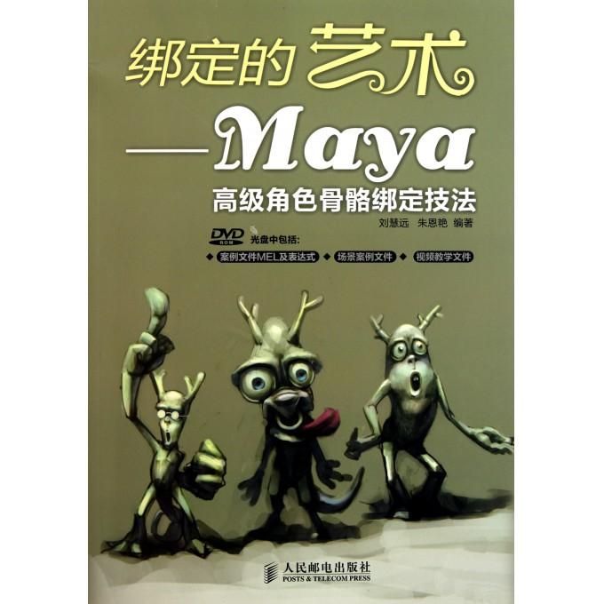 绑定的艺术--Maya高级角色骨骼绑定技法(附光盘)
