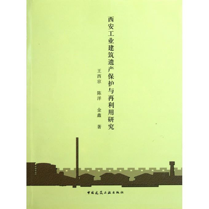 西安工业建筑遗产保护与再利用研究