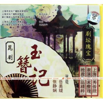 CD昆剧玉簪记(2碟装)